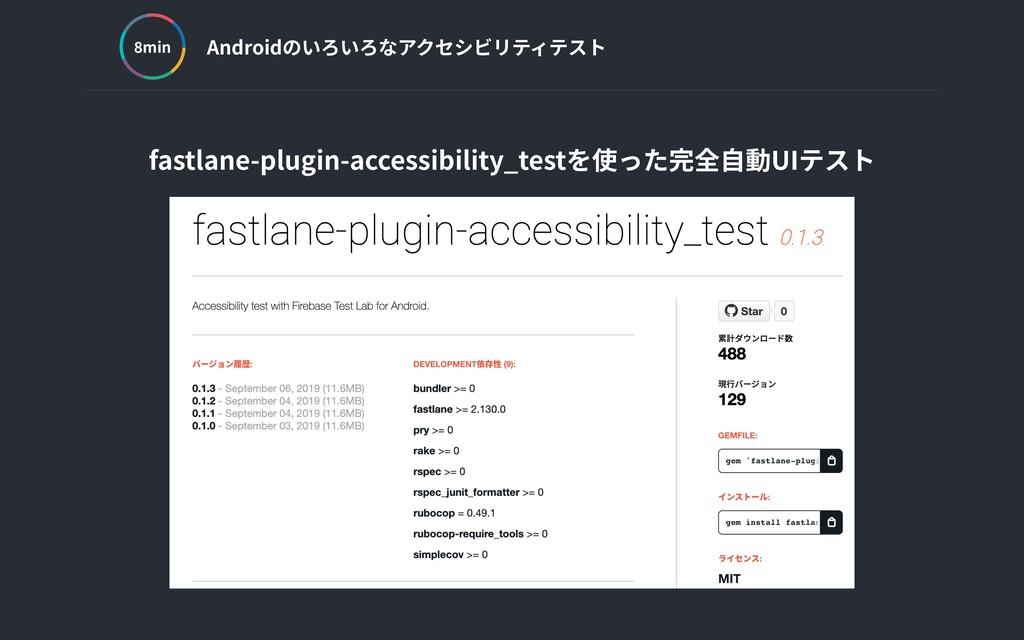 fastlane-plugin-accessibility_testを使った完全⾃動UIテスト...