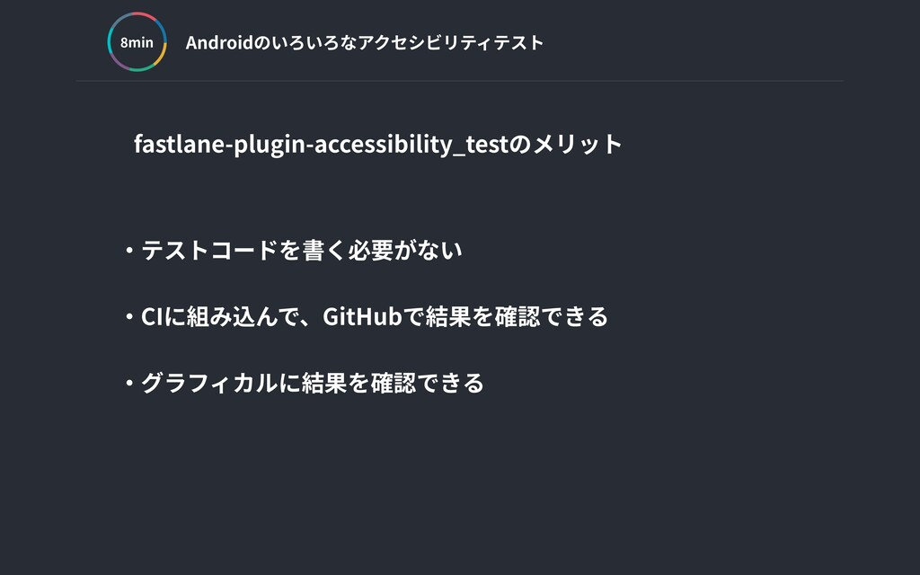 fastlane-plugin-accessibility_testのメリット ‧テストコード...