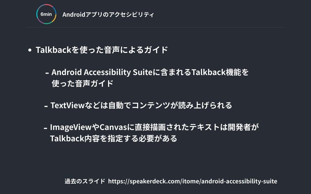 Androidアプリのアクセシビリティ ‧Talkbackを使った⾳声によるガイド 6min ...