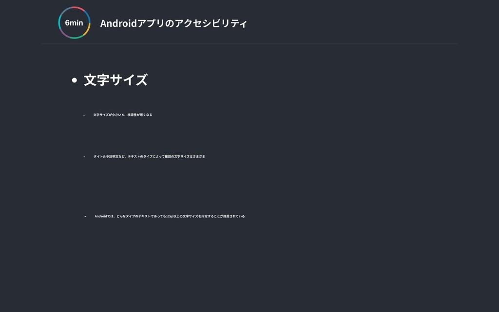 ‧⽂字サイズ Androidアプリのアクセシビリティ 6min - ⽂字サイズが⼩さいと、視認...