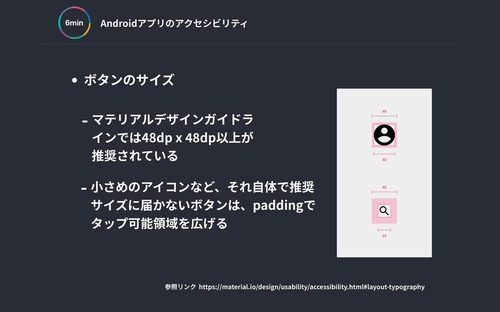 ‧ボタンのサイズ - マテリアルデザインガイドラ インでは48dp x dp以上が 推奨されて...