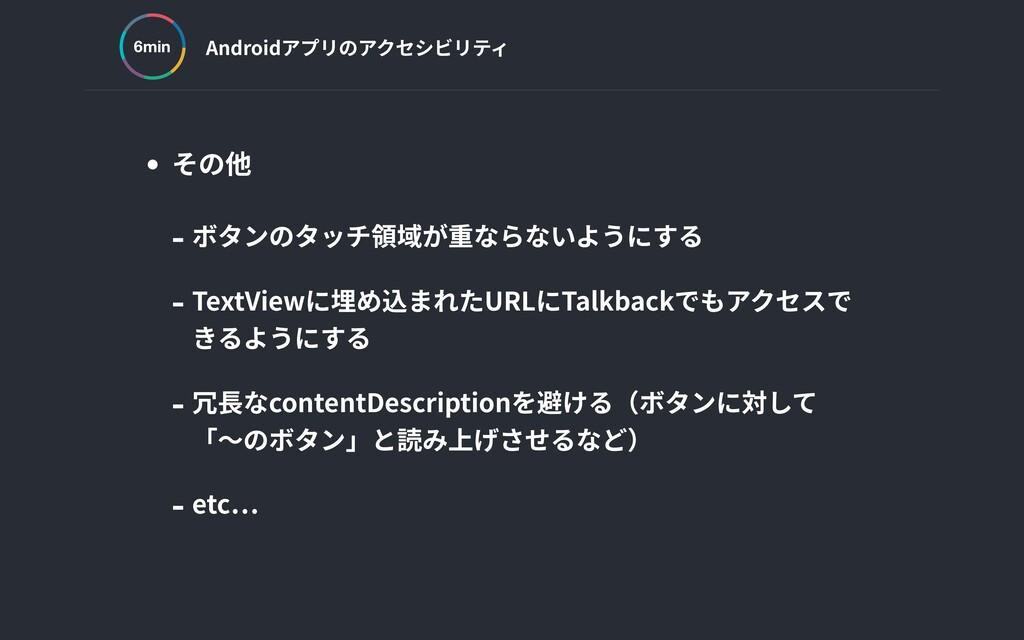 ‧その他 - ボタンのタッチ領域が重ならないようにする - TextViewに埋め込まれたUR...