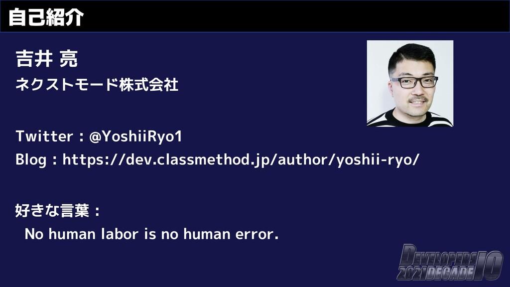 自己紹介 吉井 亮 ネクストモード株式会社 Twitter : @YoshiiRyo1 Blo...
