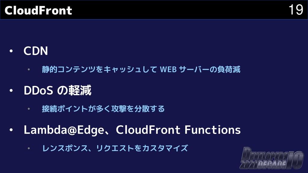 19 CloudFront • CDN • 静的コンテンツをキャッシュして WEB サーバーの...