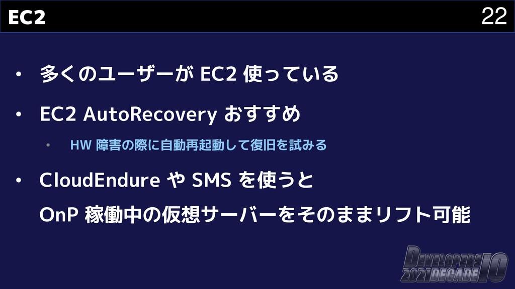 22 EC2 • 多くのユーザーが EC2 使っている • EC2 AutoRecovery ...