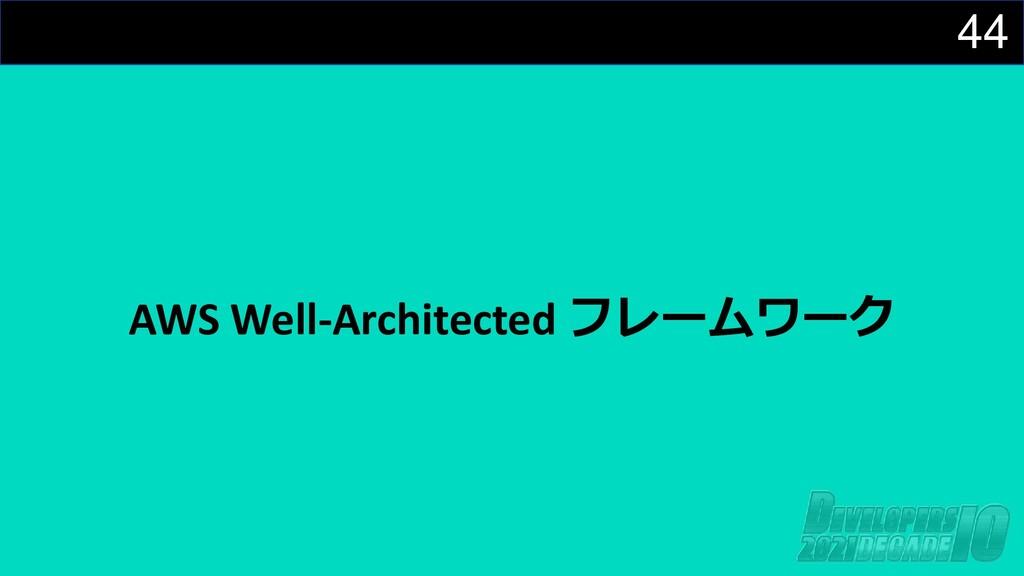 44 AWS Well-Architected フレームワーク