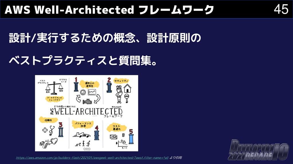 45 AWS Well-Architected フレームワーク 設計/実行するための概念、設計...