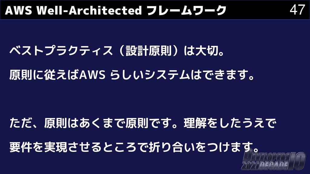 47 AWS Well-Architected フレームワーク ベストプラクティス(設計原則)...