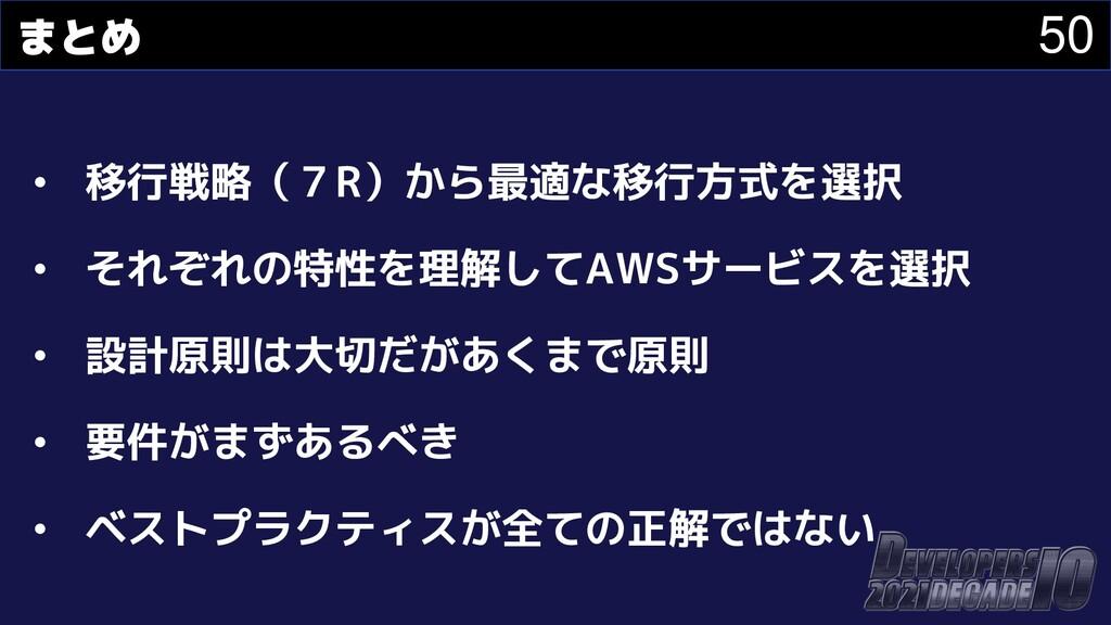 50 まとめ • 移行戦略(7R)から最適な移行方式を選択 • それぞれの特性を理解してAWS...