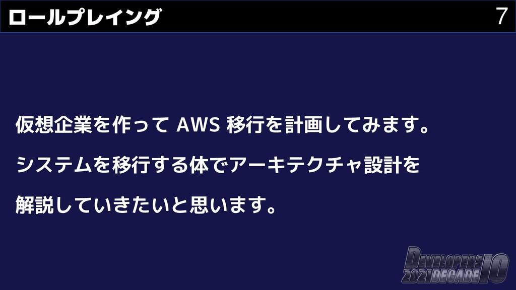 7 ロールプレイング 仮想企業を作って AWS 移行を計画してみます。 システムを移行する体で...