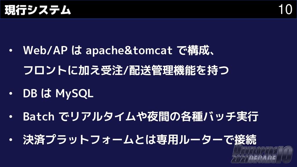 10 現行システム • Web/AP は apache&tomcat で構成、 フロントに加え...