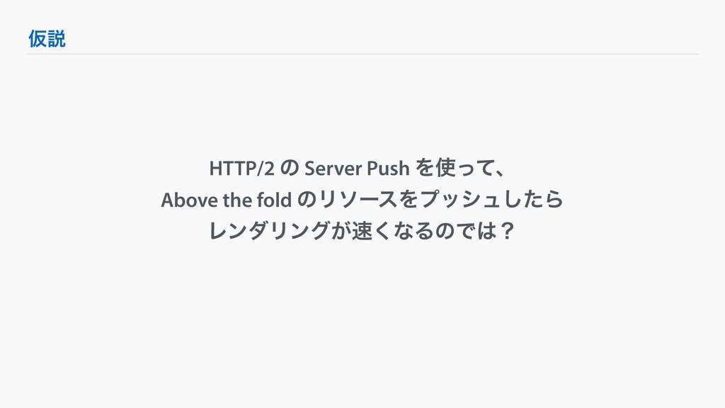 Ծઆ HTTP/2 ͷ Server Push Λͬͯɺ Above the fold ͷϦ...