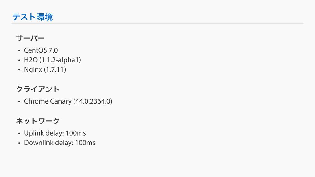 ςετڥ αʔόʔ • CentOS 7.0 • H2O (1.1.2-alpha1) • ...