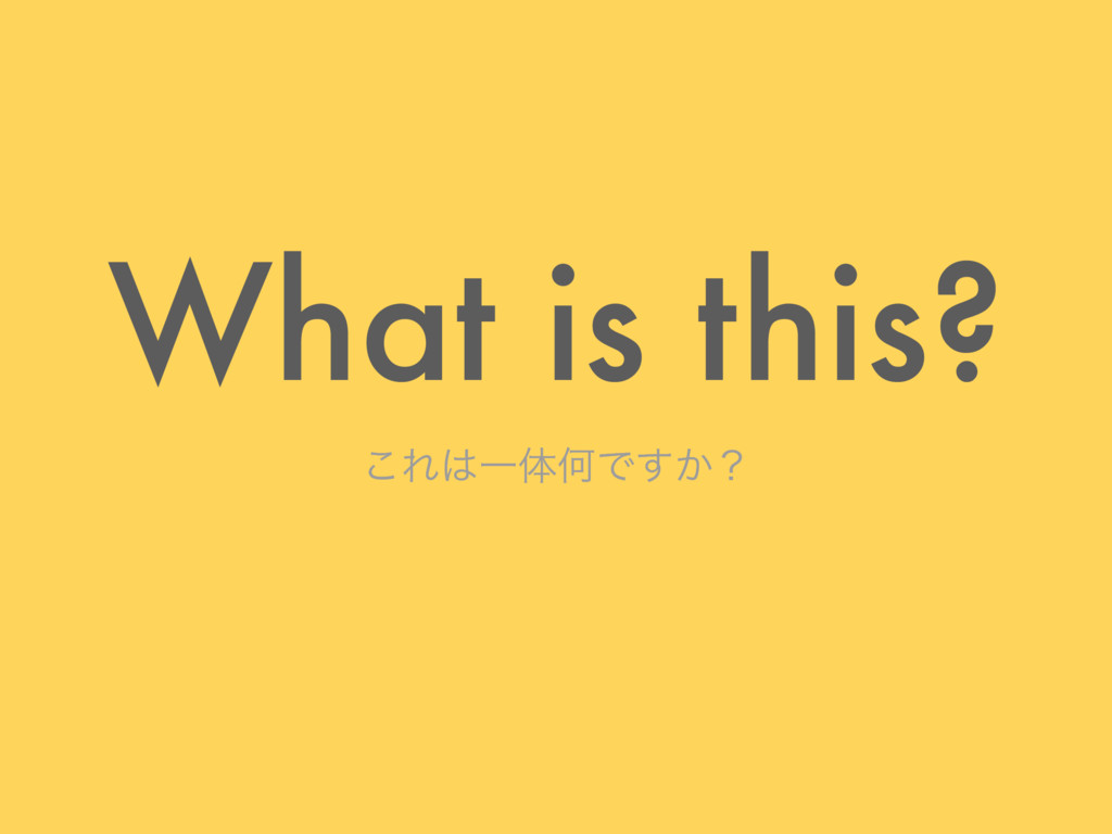 What is this? ͜ΕҰମԿͰ͔͢ʁ