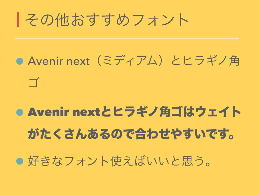 Avenir nextʢϛσΟΞϜʣͱώϥΪϊ֯ ΰ Avenir nextͱώϥΪϊ֯ΰ...