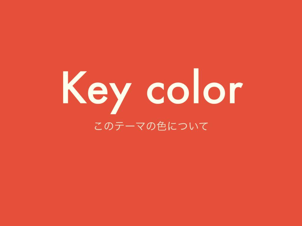 Key color ͜ͷςʔϚͷ৭ʹ͍ͭͯ