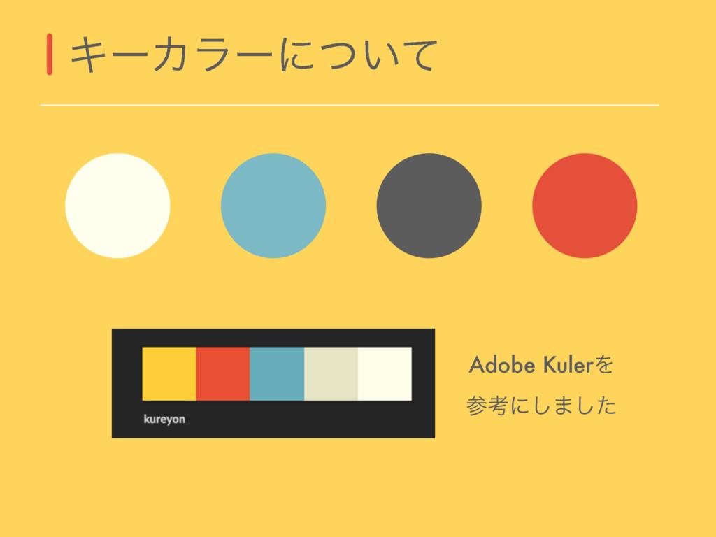 ΩʔΧϥʔʹ͍ͭͯ Adobe KulerΛ ߟʹ͠·ͨ͠