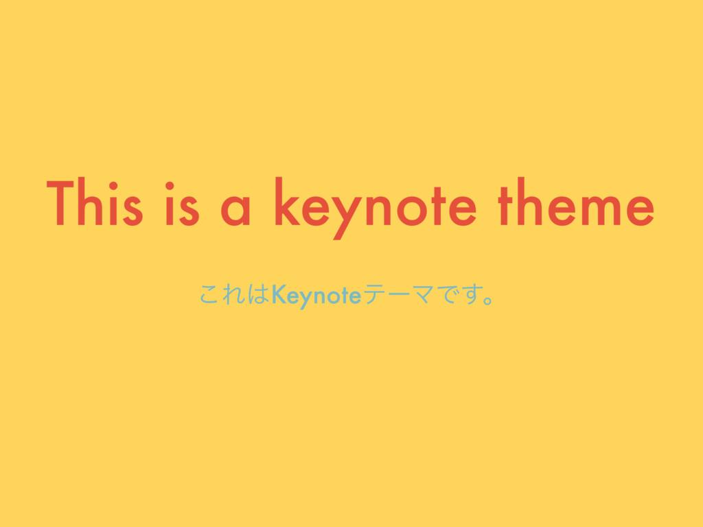 This is a keynote theme ͜ΕKeynoteςʔϚͰ͢ɻ