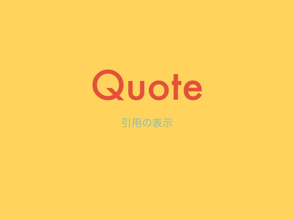 Quote Ҿ༻ͷදࣔ