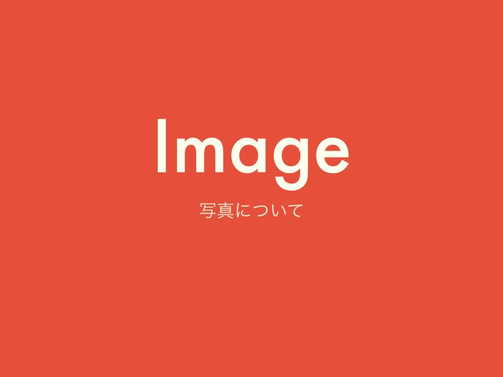 Image ࣸਅʹ͍ͭͯ