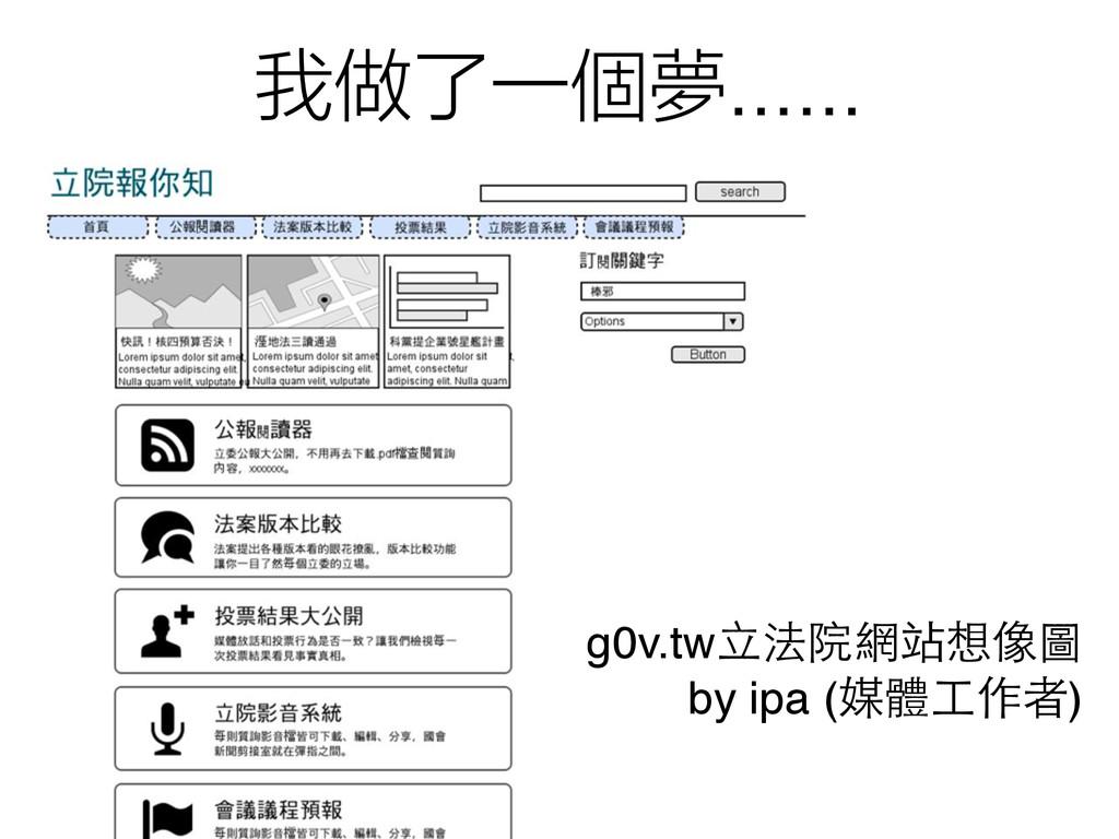g0v.tw⽴立法院網站想像圖 by ipa (媒體⼯工作者) 我做了一個夢......