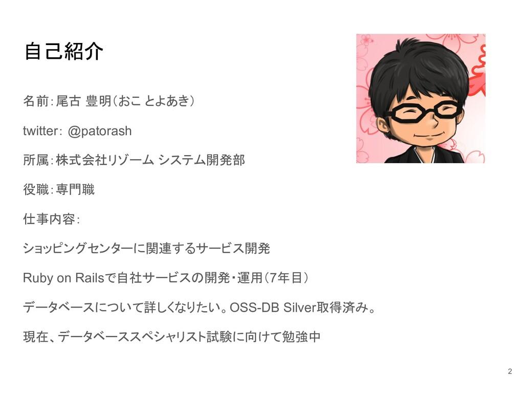 自己紹介 名前:尾古 豊明(おこ とよあき) twitter: @patorash 所属:株式...