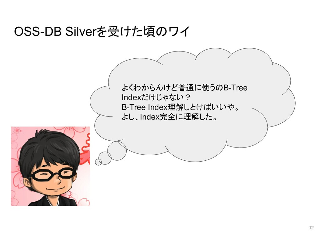 OSS-DB Silverを受けた頃のワイ 12 よくわからんけど普通に使うのB-Tree I...