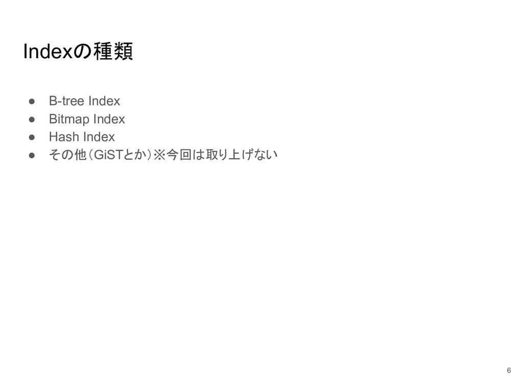 Indexの種類 ● B-tree Index ● Bitmap Index ● Hash I...