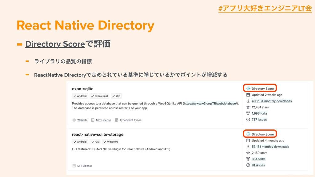 #ΞϓϦେ͖ΤϯδχΞLTձ -Directory ScoreͰධՁ - ϥΠϒϥϦͷ࣭ͷ...