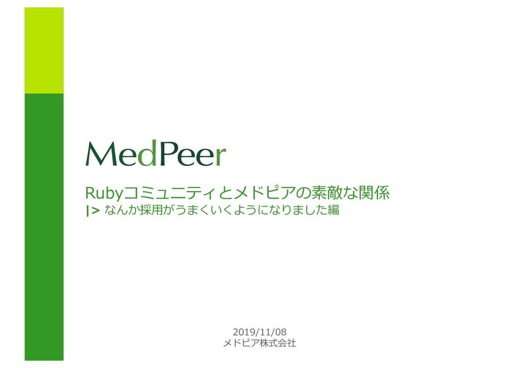 Rubyコミュニティとメドピアの素敵な関係 |> なんか採⽤がうまくいくようになりました編 2...