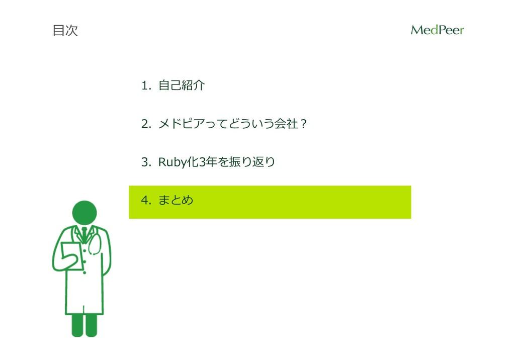 ⽬次 1. ⾃⼰紹介 2. メドピアってどういう会社? 3. Ruby化3年を振り返り 4. ...