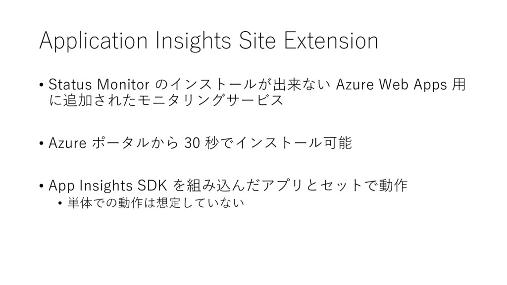 Application Insights Site Extension • Status Mo...