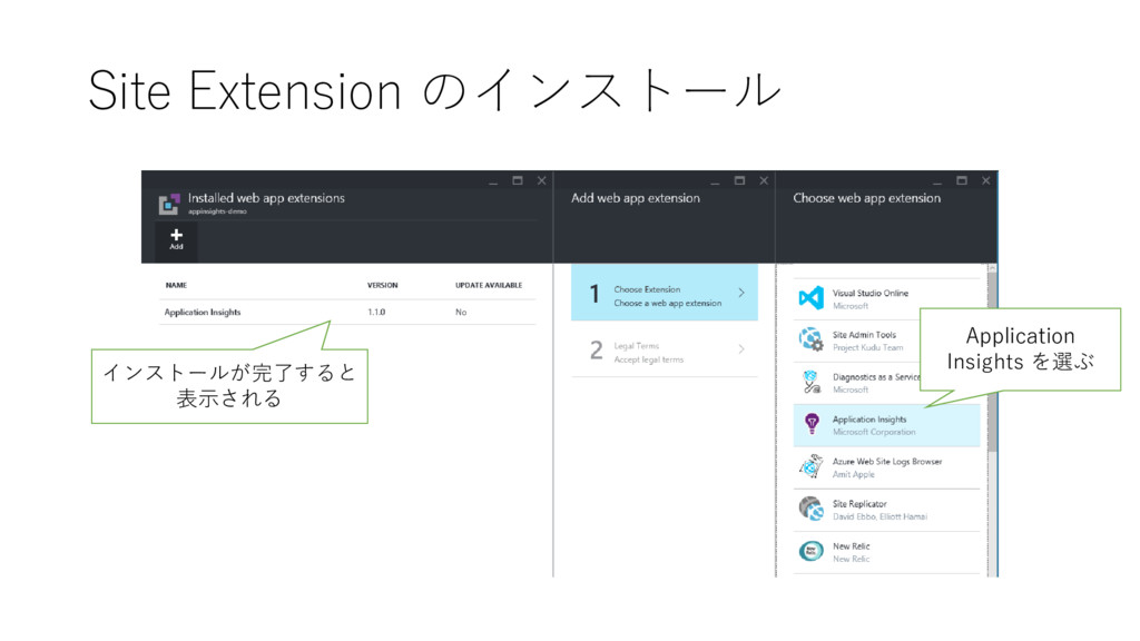 Site Extension のインストール Application Insights を選ぶ...