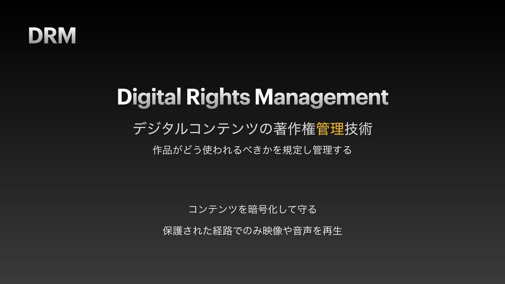DRM σδλϧίϯςϯπͷஶ࡞ݖཧٕज़ Digital Rights Management...