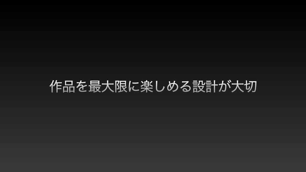࡞Λ࠷େݶʹָ͠ΊΔઃܭ͕େ