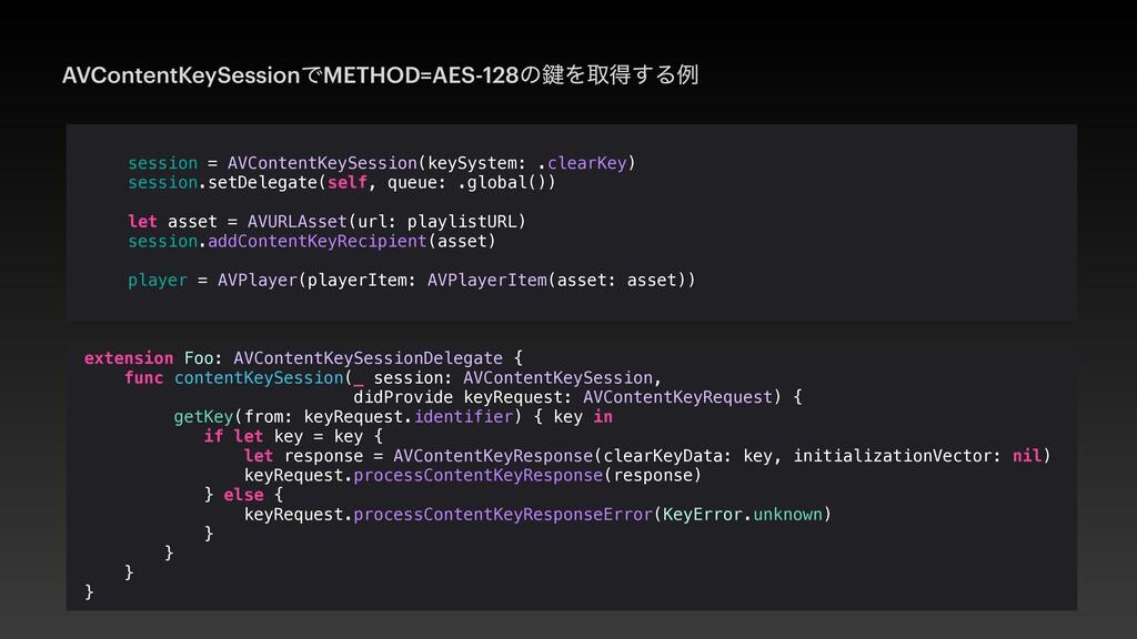 session = AVContentKeySession(keySystem: .clear...