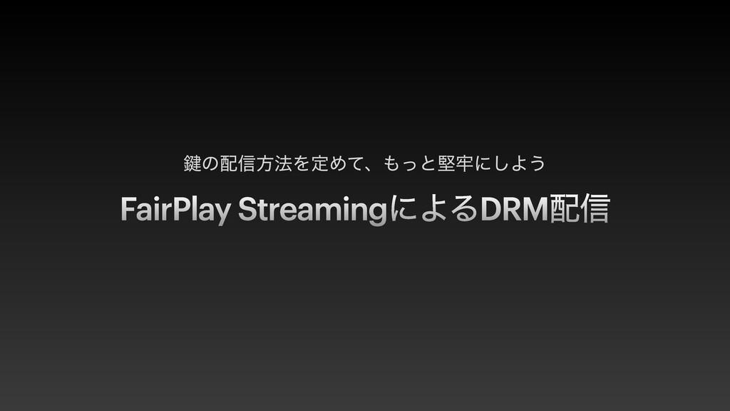 FairPlay StreamingʹΑΔDRM৴ 伴ͷ৴ํ๏ΛఆΊͯɺͬͱݎ࿚ʹ͠Α͏