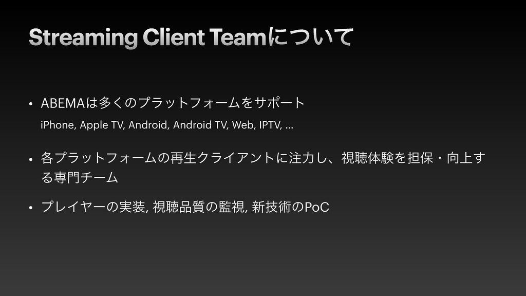 Streaming Client Teamʹ͍ͭͯ • ABEMAଟ͘ͷϓϥοτϑΥʔϜΛα...