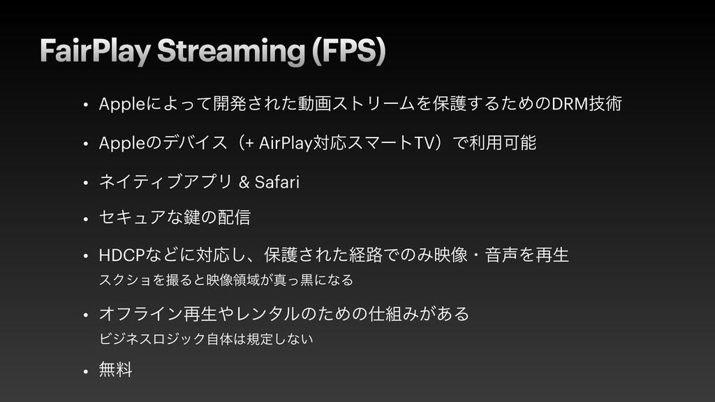 FairPlay Streaming (FPS) • AppleʹΑͬͯ։ൃ͞ΕͨಈըετϦʔ...