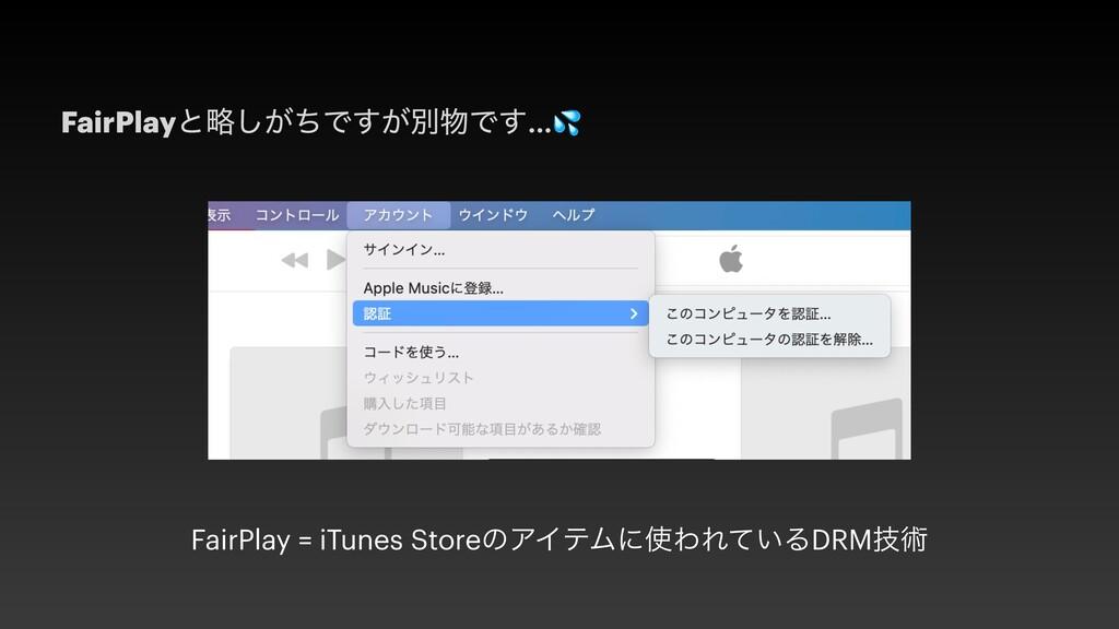 FairPlayͱུ͕ͪ͠Ͱ͕͢ผͰ͢…💦 FairPlay = iTunes Storeͷ...