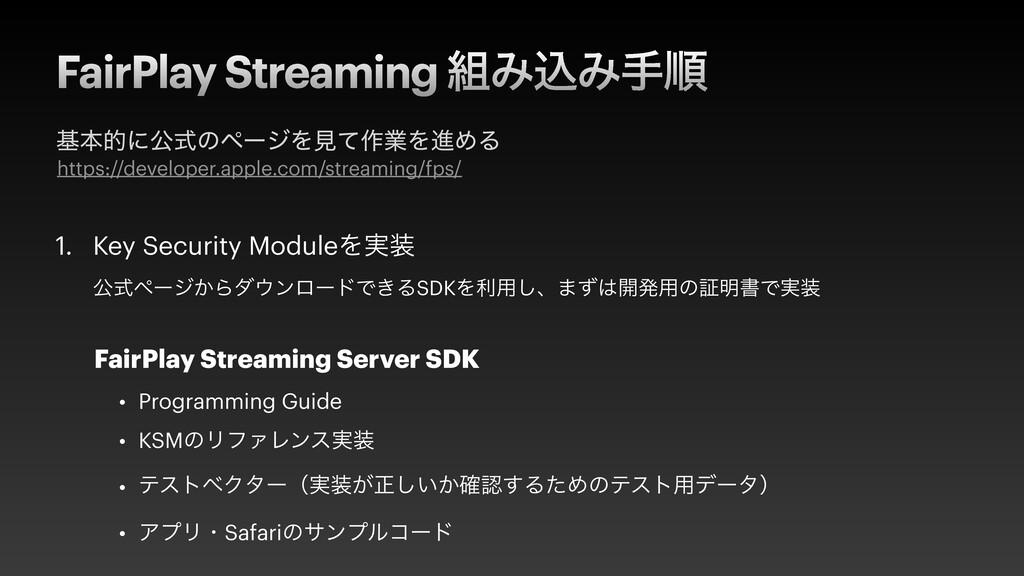 FairPlay Streaming ΈࠐΈखॱ 1. Key Security Modul...