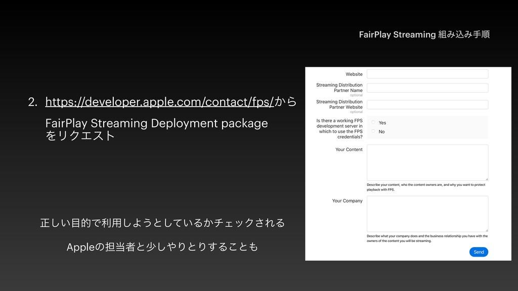 2. https://developer.apple.com/contact/fps/͔Β ...
