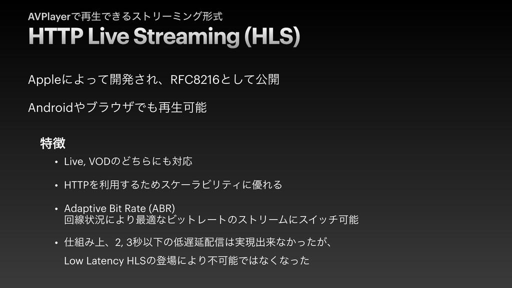 HTTP Live Streaming (HLS) AVPlayerͰ࠶ੜͰ͖ΔετϦʔϛϯά...