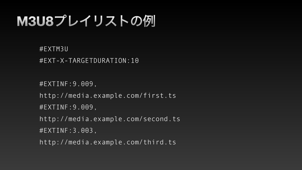 M3U8ϓϨΠϦετͷྫ #EXTM3U   #EXT-X-TARGETDURATION:10...