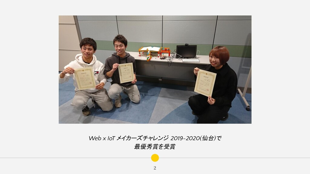2 Web x IoT メイカーズチャレンジ 2019-2020(仙台)で 最優秀賞を受賞