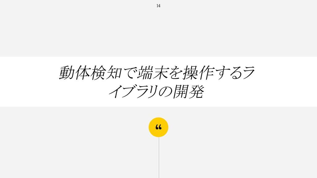 """"""" 14 動体検知で端末を操作するラ イブラリの開発"""