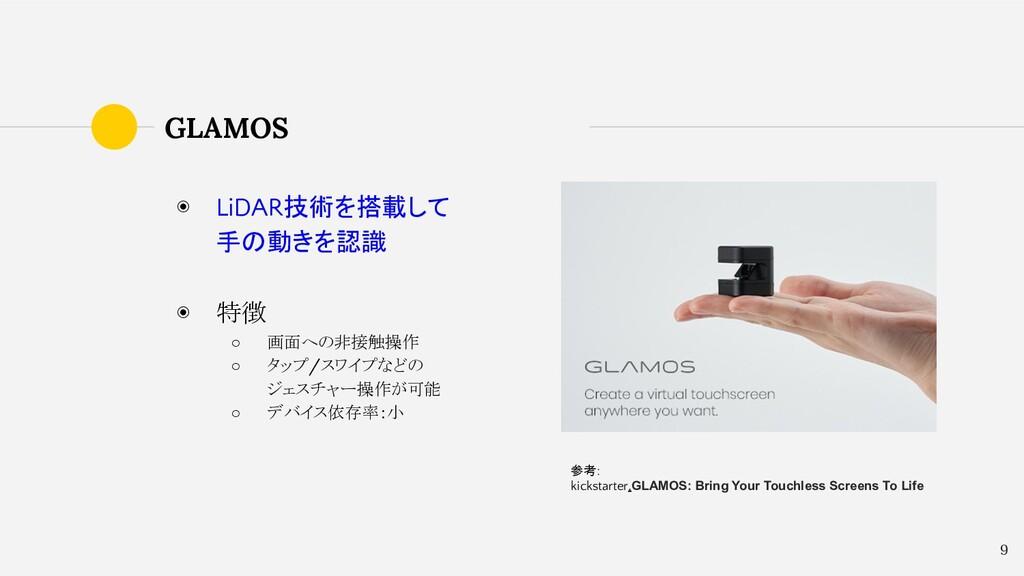 9 参考: kickstarter,GLAMOS: Bring Your Touchless ...