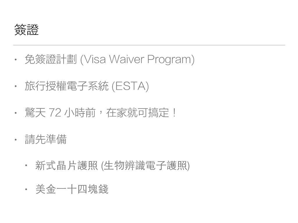 簽證 • 免簽證計劃 (Visa Waiver Program) • 旅行授權電子系統 (ES...