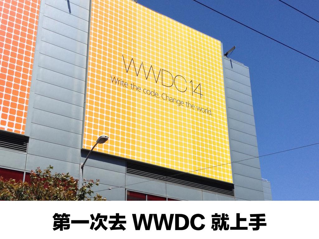 第一次去 WWDC 就上手