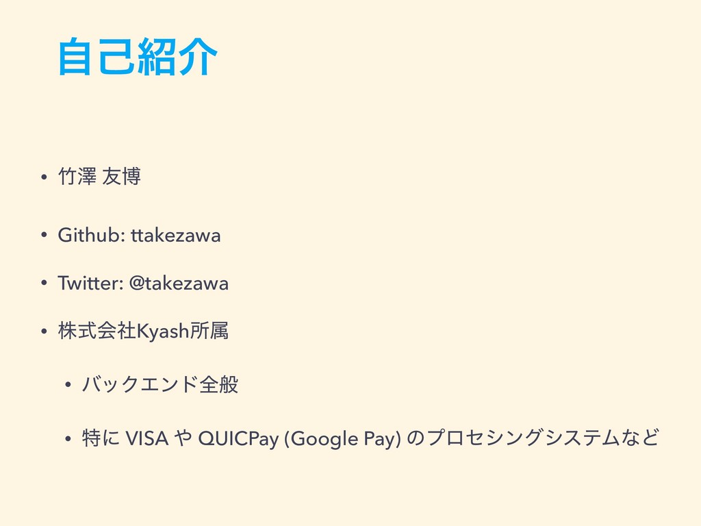 ࣗݾհ • ᖒ ༑ത • Github: ttakezawa • Twitter: @ta...